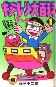 <i>Kiteretsu Daihyakka</i> Manga series by duo Fujiko Fujio