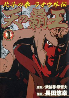 Fist of the north star raoh side story