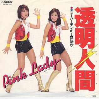 Tōmei Ningen Pink Lady Song Wikipedia