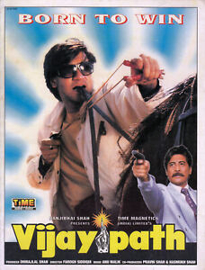 <i>Vijaypath</i> 1994 film