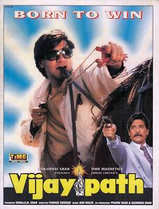 Vijaypath (1994) S YT - Ajay Devgan, Tabu, Danny Denzongpa , Gulshan Grover, Reema Lagoo