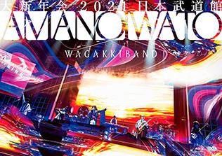 <i>Daishinnenkai 2021 Nippon Budokan: Amanoiwato</i> 2021 video by Wagakki Band