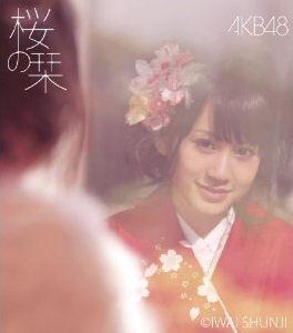 Sakura no Shiori