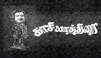<i>Kasi Yathirai</i> 1973 film by S. P. Muthuraman