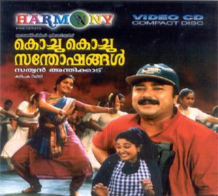 <i>Kochu Kochu Santhoshangal</i> 2000 film by Sathyan Anthikad
