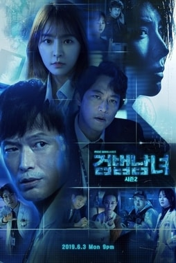 Partners For Justice Season 2 Wikipedia