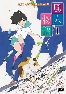 Windy Tales (Fuujin Monogatari)