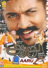 Aaru DVD cover.jpg