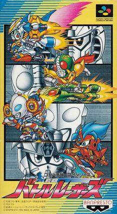 Battle Racers - Wikipedia