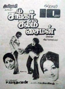 Chitra Pournami (film)