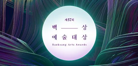 57th Baeksang Arts Awards - Wikipedia