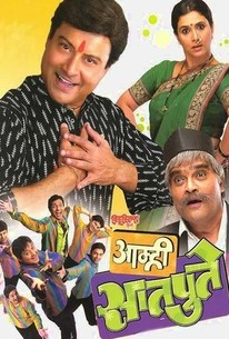 <i>Amhi Satpute</i> 2008 film directed by Sachin