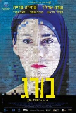 DVD Boreg