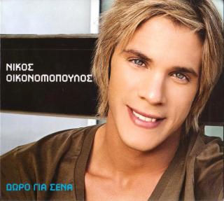 <i>Doro Gia Sena</i> 2010 studio album by Nikos Oikonomopoulos