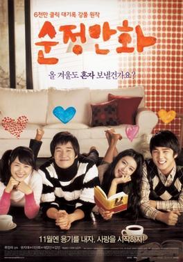Hello_Schoolgirl_film_poster