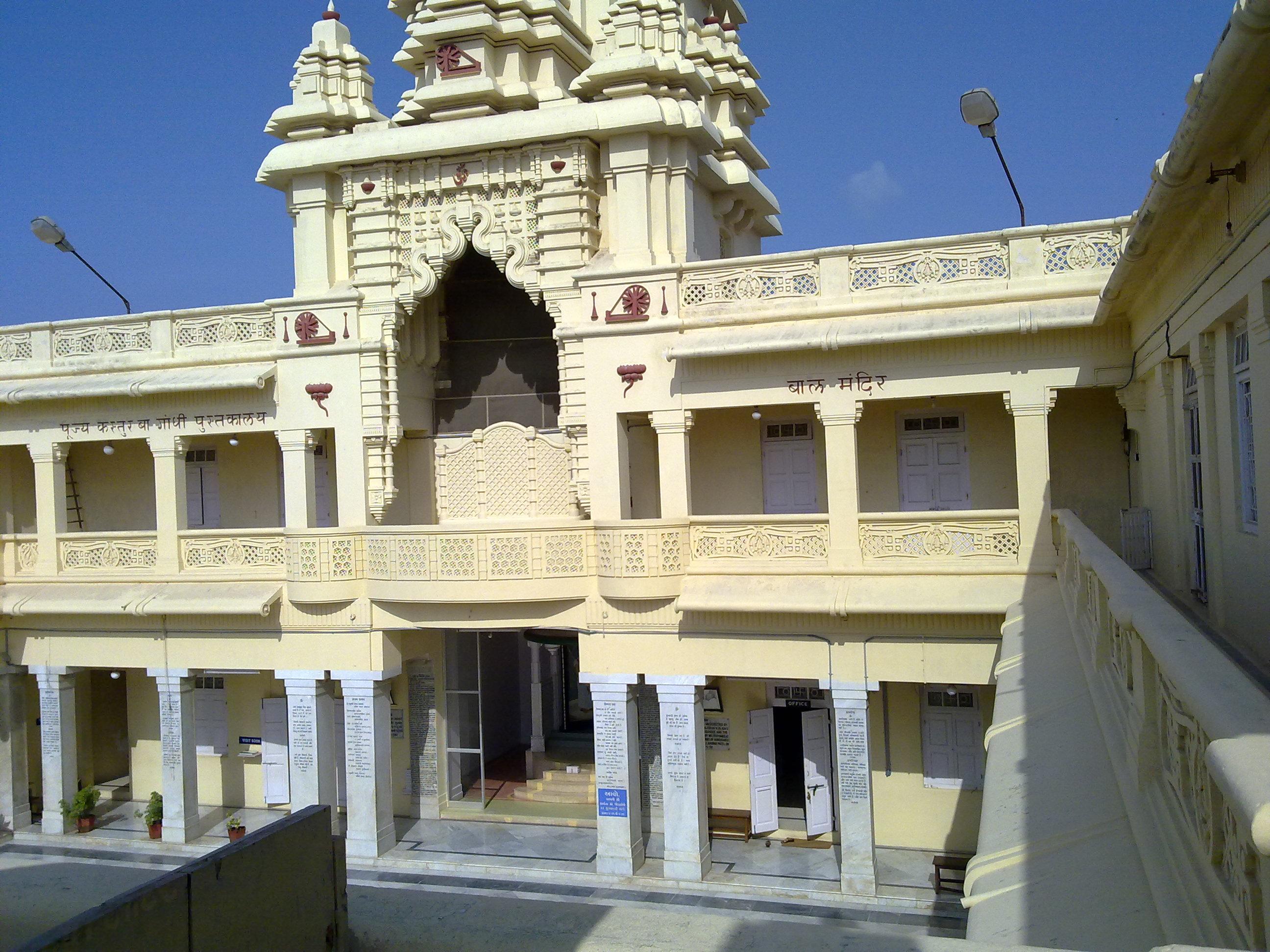 કીર્તિ મંદિર