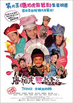 flirting scholar cast Hong kong movie flirting scholar 2 is a hong kong movie, cast by: huang xiao ming, zhang jing chu, chan pak cheung, richie ren & zhou li bo disc: dvd.