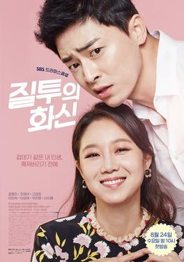 Picture of a TV show: Jealousy Incarnate
