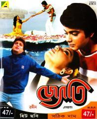 <i>Jyoti</i> (1988 film) 1988 Indian film directed by Shabda Kumar