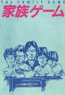 <i>The Family Game</i> 1983 film directed by Yoshimitsu Morita