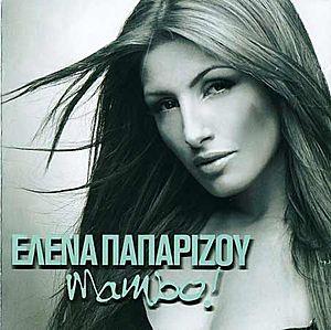 Mambo! (Helena Paparizou song) 2005 single by Helena Paparizou