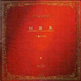 <i>Short Stories</i> (Miyuki Nakajima album) 2000 studio album by Miyuki Nakajima