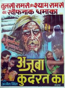 <i>Ajooba Kudrat Ka</i> 1991 Indian film