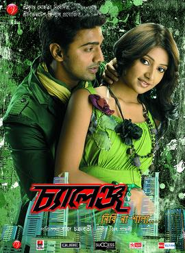 Image Result For All Bengali Movie