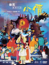 <i>A Chinese Ghost Story: The Tsui Hark Animation</i> 1997 film