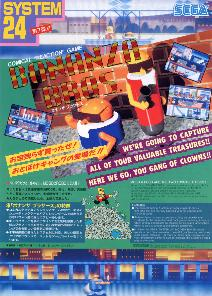 Japanese/English arcade flyer of Bonanza Bros..