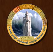 Classical tamil conference logo.JPG