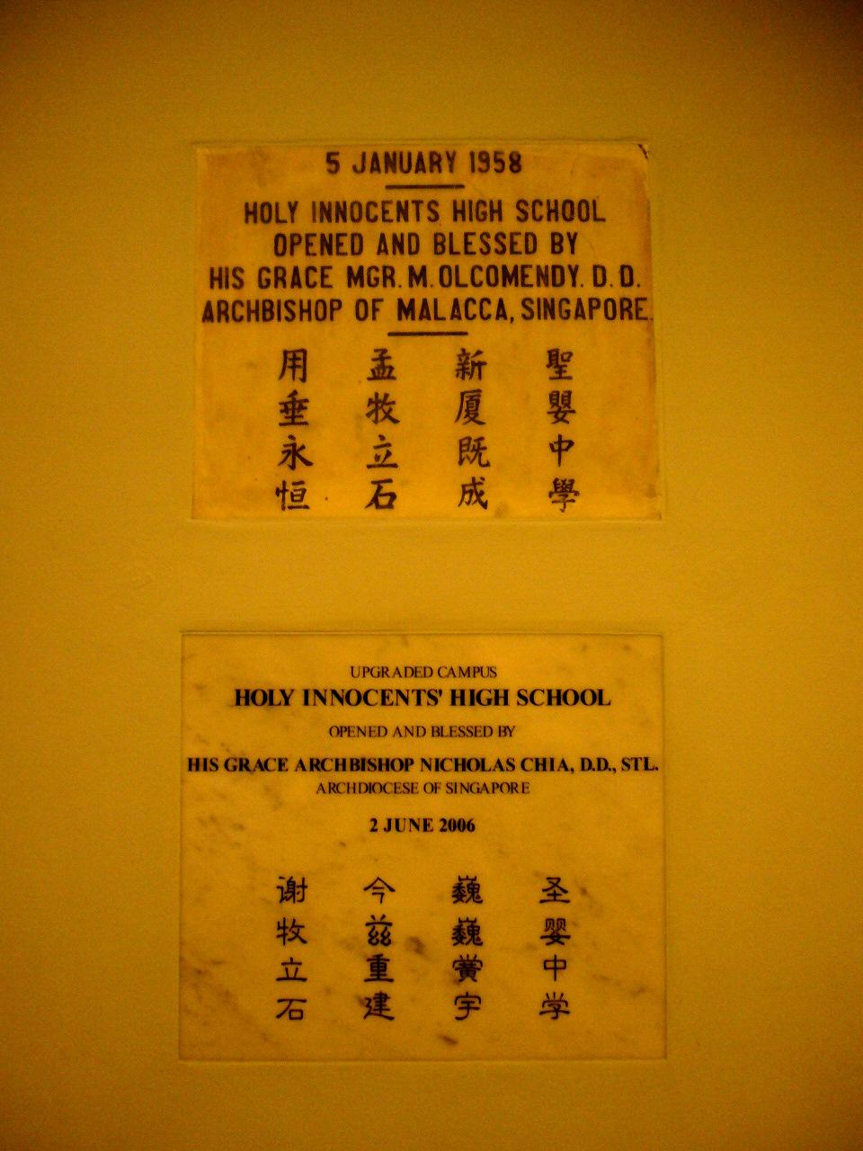 Holy Innocents' High School - Wikipedia