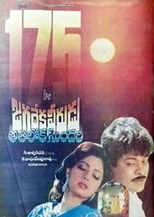 Aadmi Aur Apsara (1991) SL YT - Chiranjeevi, Amrish Puri, Sridevi