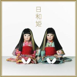 Hiyori Hime 2009 single by Puffy AmiYumi