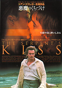 The Serpent's Kiss.jpg