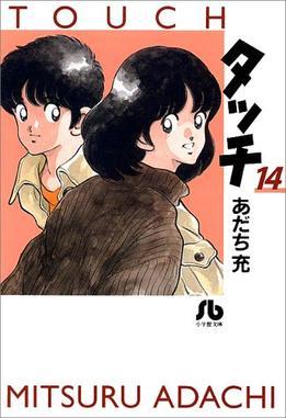 File:Touch-vol14-AdachiMitsuru.jpg