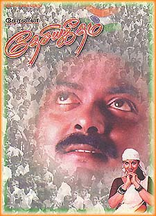 <i>Desiya Geetham</i> 1999 film directed by Cheran