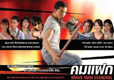 thai soap operas The following is a list of lakorns , or thai television soap operas k khun chai ronapee (2013) khon rerng muang (2002) n naruk (2006) nuer mek 2 (2012) p pathapee leh ruk (2010) peang kae jai rao rak gun (miniseries) (1999) petch ta maew (1999) r ruk pathiharn (2011) s sapan dao (1999) dong poo dee (2009) t tae jai ruk nak wang pan (2006.