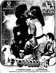 <i>Ramu</i> (1987 film) 1987 Indian film directed by Y. Nageswara Rao