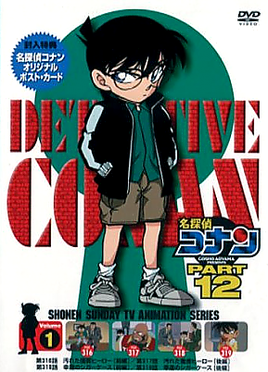 http://upload.wikimedia.org/wikipedia/en/d/da/Detective_Conan_DVD_12.png