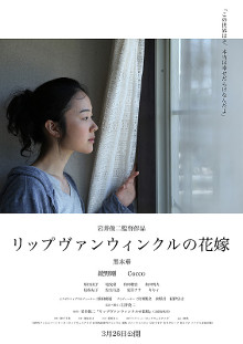 <i>A Bride for Rip Van Winkle</i> 2016 Japanese film