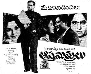 <i>Aapta Mitrulu</i> 1963 Indian film