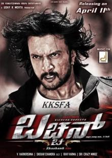 Bachchan (2013) [Kannada] DM - Sudeep, Jagapati Babu, Bhavana, Parul Yadav, Tulip Joshi