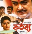 <i>Kartabya</i> Indian movie