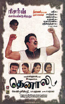 Thenali (2000) Movie Poster