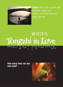 Tongzhi in Love Wikipedia