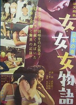 Women... Oh, Women! - ...1950s Background