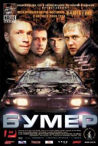 Bmw Road >> Bimmer (film) - Wikipedia