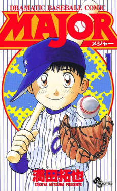 File:Major(manga) vol1 Cover.jpg