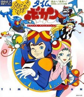 L'influence et les références dans les séries animées Time_Bokan